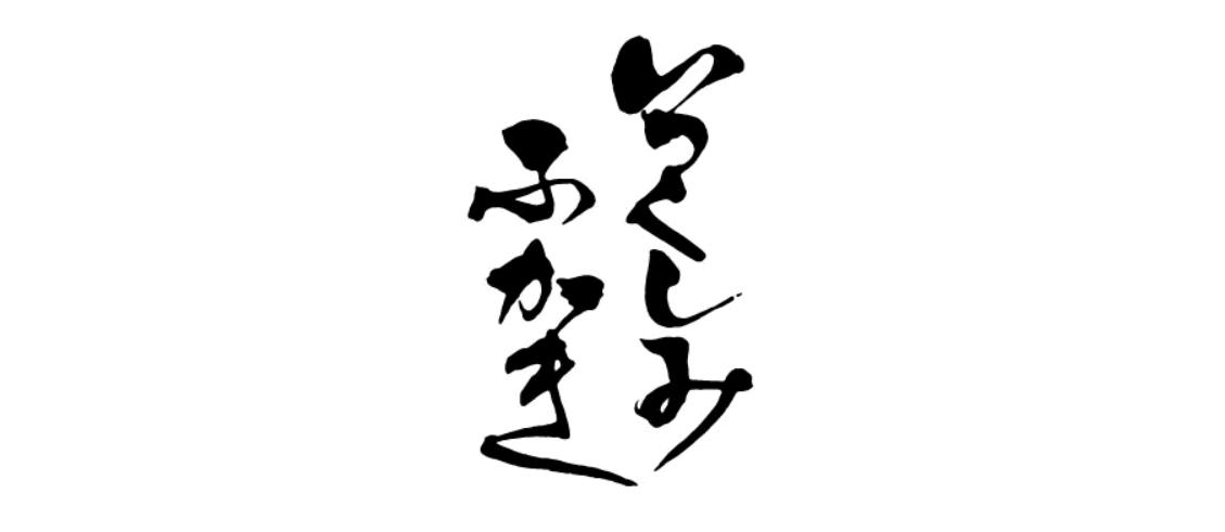 180128itsukushimi.png